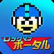 ロックマン4 モバイル