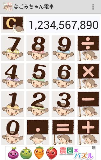 ★なごみちゃん電卓★ For PC Windows (7, 8, 10, 10X) & Mac Computer Image Number- 5