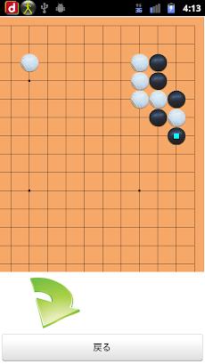 囲碁定石を覚えるのおすすめ画像5