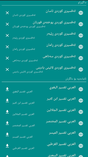 u0642u0648u0631u0626u0627u0646u06cc u067eu06ccu0631u06c6u0632 Quran 5.3 Screenshots 4