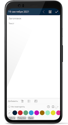 Diary android2mod screenshots 4
