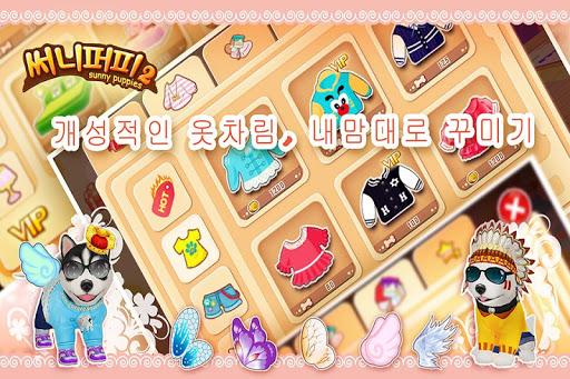 써니퍼피2 1.0.79 screenshots 2