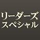リーダーズスペシャル for Android - Androidアプリ