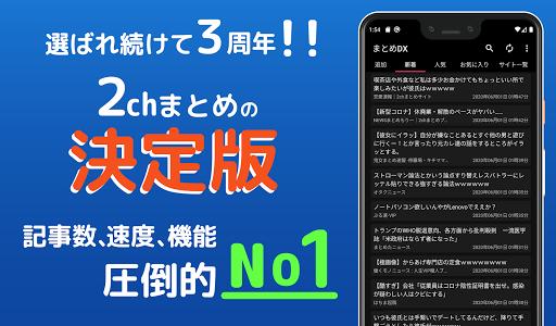u307eu3068u3081DX - 2chu307eu3068u3081u306au3089u30b3u30ecuff01u5e83u544au9664u53bbu6a5fu80fdu642du8f09uff01u81eau7531u306bu30b5u30a4u30c8u3092u8ffdu52a0u3067u304du308b2u3061u3083u3093u306du308bu307eu3068u3081uff01 2.0.1 screenshots 1