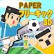 PAPER フリーキック 3D