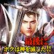 神殺しの剣 - Androidアプリ