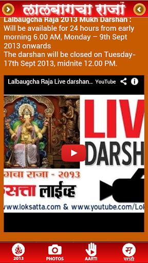 Lalbaugcharaja-Official 18 Screenshots 4