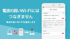 Japan Wi-Fi auto-connect フリーWiFi【ワイコネ】無料Wi-Fi 自動接続のおすすめ画像5