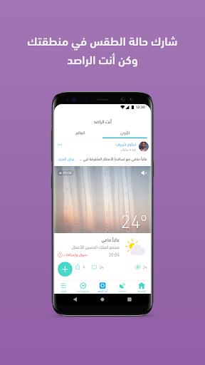 ArabiaWeather 4.0.17 Screenshots 3