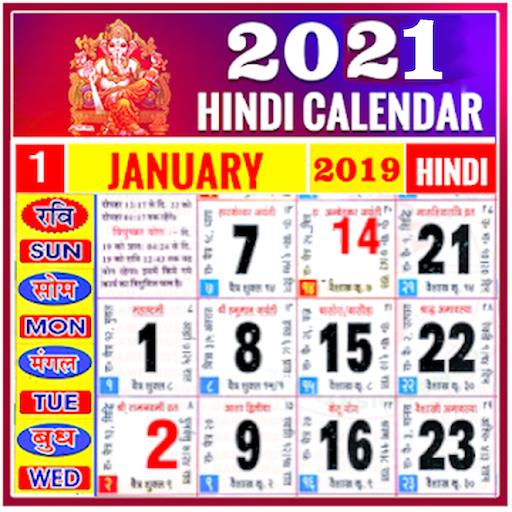 Hindi Calendar 2021 À¤¹ À¤¦ À¤• À¤² À¤¡à¤° 2021 Horoscope Á»©ng Dụng Tren Google Play