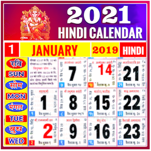 Gujarati Calendar 2022.