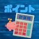 ポイント計算機 - Androidアプリ