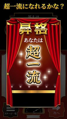 日本人格付けチェックのおすすめ画像5
