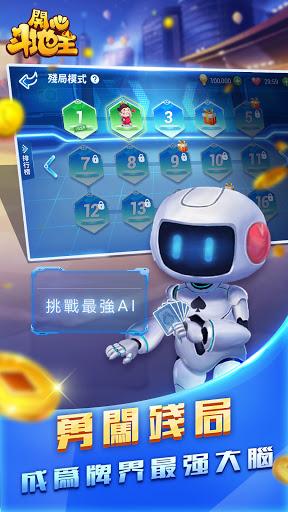 u958bu5fc3u9b25u5730u4e3b 1.2.5 screenshots 3