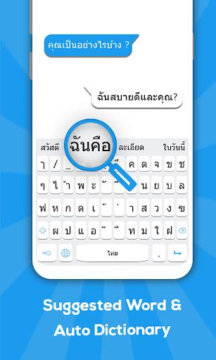 thai keyboard: thai language keyboard screenshot 3