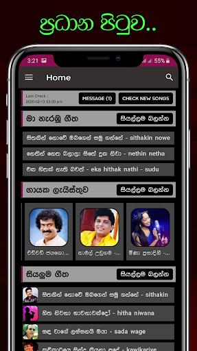 Sindu Potha - Sinhala Sri Lankan Songs Lyrics book 61.0 Screenshots 2