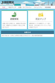 大田区防災アプリのおすすめ画像3
