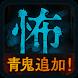 ガチ怖(ガチコワ) - Androidアプリ