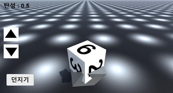 주사위 내기(dice bet)