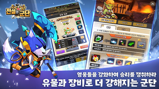 uc804uc124uc758 uad70ub2e8 - uc218uc9d1ud615 ud134uc81c RPG 2.0.6 screenshots 18