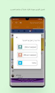 تحميل تطبيق تحميل فيديو من الفيس بوك للاندرويد بجوده عالية للاندرويد APK 3