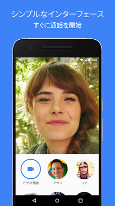 Google Duo - 高品質のビデオ通話のおすすめ画像1