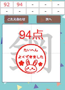 なぞり書き6年生漢字のおすすめ画像3