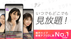 ミクチャ(MIXCHANNEL) - ライブ配信&動画アプリのおすすめ画像1