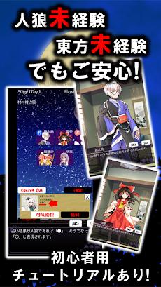 東方人狼噺 ~ソロプレイ専用 スペルカードで遊ぶ人狼ゲーム~のおすすめ画像3