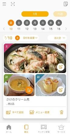 KitchenPocket 人・レシピ・キッチン家電をつなげる くらしアップデートサービス!のおすすめ画像4