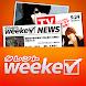 「タレントweeker」タレント、芸能人のテレビ番組出演情報