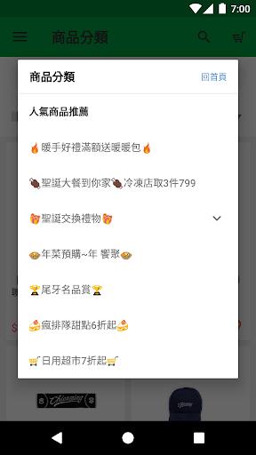 全家行動購 modiapk screenshots 1