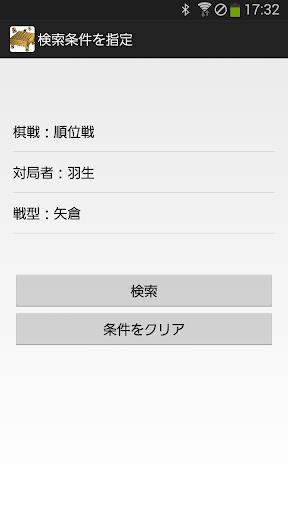 Japanese Chess (Shogi) Board  screenshots 4