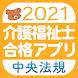 【中央法規】介護福祉士 合格アプリ2021 過去+模擬+一問一答 - Androidアプリ