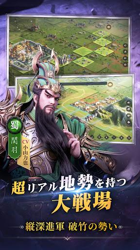 覇王の業~波乱なる三国志~  pic 2