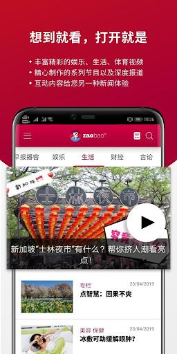 u65e9u62a5 3.32.15 Screenshots 4