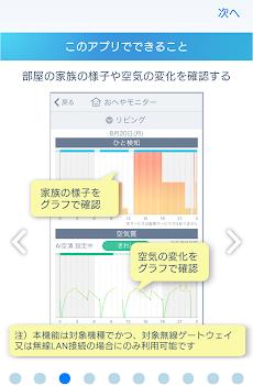 エオリアアプリ スマートフォンでエアコンを遠隔操作。お部屋の空気の「キレイ」もわかる!のおすすめ画像3
