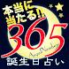 365日の誕生日占い - 本当に当たる!奇跡の無料診断アプリ - Androidアプリ