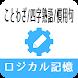 ロジカル記憶 ことわざ/四字熟語/慣用句 無料アプリ - Androidアプリ