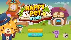 ハッピペットストーリー:シュミレーションゲーム (Happy Pet Story)のおすすめ画像1
