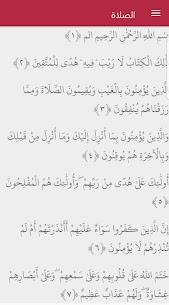 أوقات الصلاة والآذان بدون نت 2