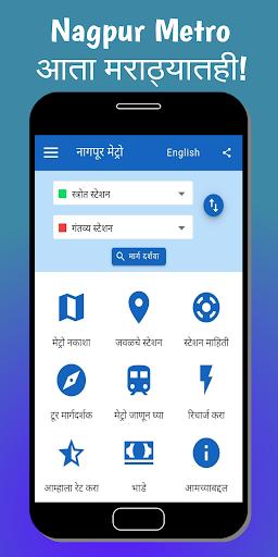 Nagpur Metro u0928u093eu0917u092au0942u0930 u092eu0947u091fu094du0930u094b - Route, Guide & Map  screenshots 2