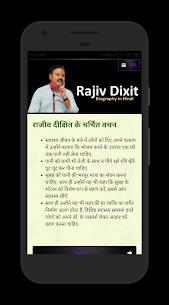 Rajiv Dixit Biography in Hindi 3