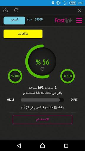 Fastlink 3.3.4 Screenshots 7