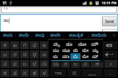 Sparsh Kannada Keyboard