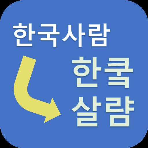 koreaiak tudják app)