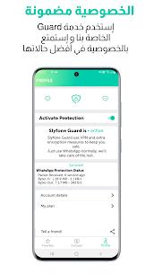 Slyfone – مساعدك لاتصال عبر WhatsApp تحميل apk 3