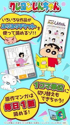 【公式】クレヨンしんちゃん オラのぶりぶりアプリだゾ マンガもゲームもおてんこもりもり 毎日みれば~のおすすめ画像2