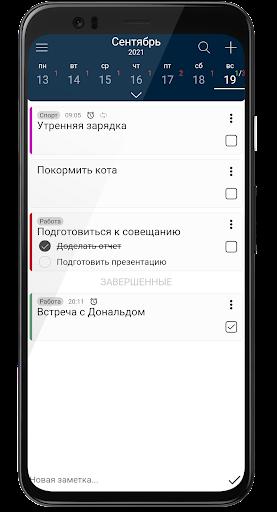 Diary android2mod screenshots 1