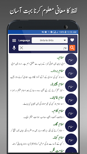 Offline Urdu Lughat u2013 Urdu to Urdu Dictionary apktram screenshots 2